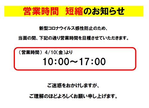 スクリーンショット 2020-04-13 10.59.08